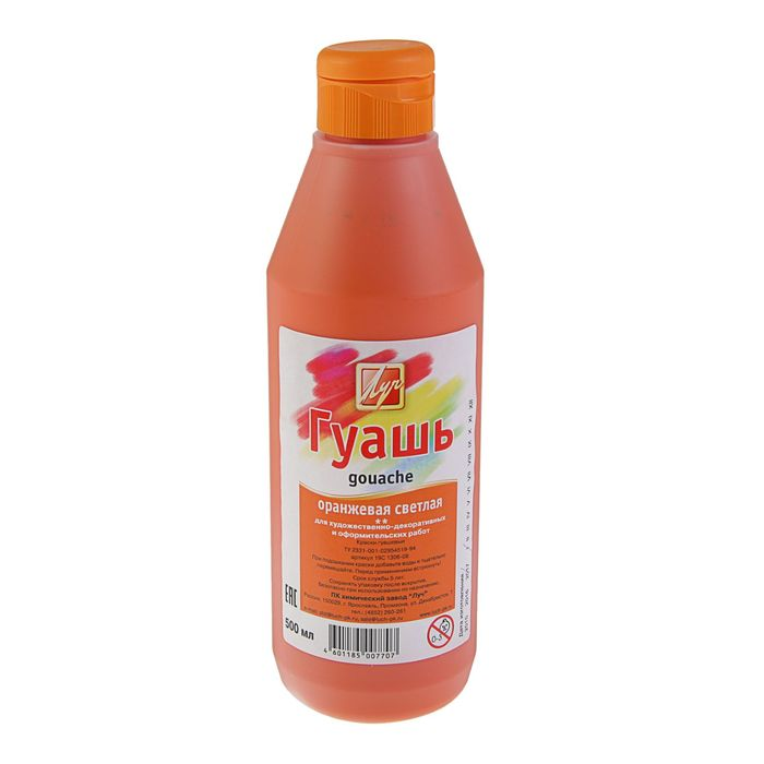 Гуашь «Луч», 500 мл, оранжевая светлая - фото 7443962