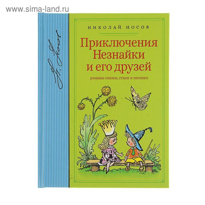 Приключения Незнайки и его друзей. Автор: Носов Н.