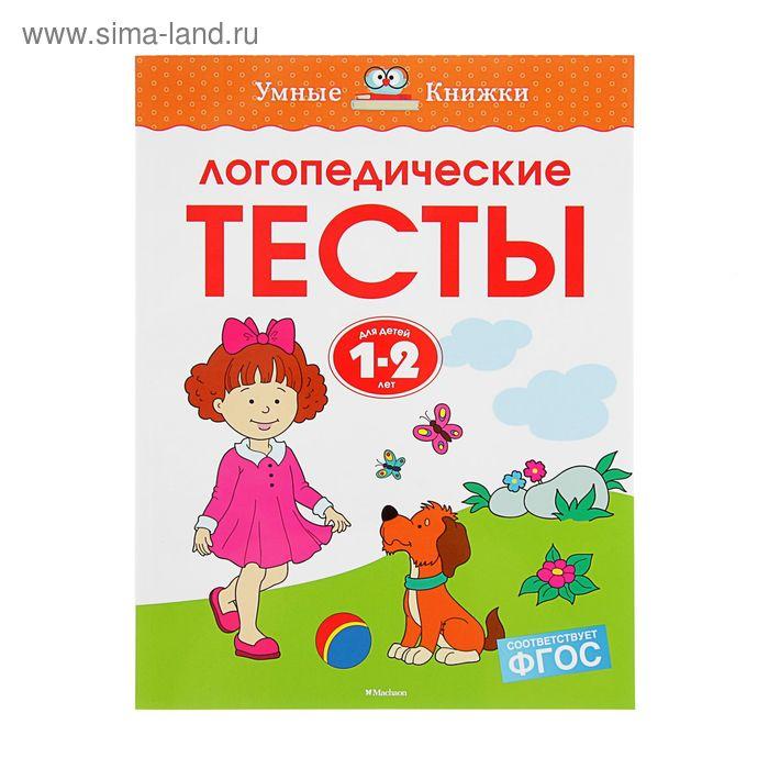 Логопедические тесты для детей 1-2 лет. Автор: Земцова О.Н.
