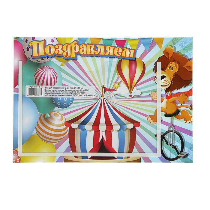 """Стенд """"Поздравляем"""" цирк, лев, 21 х 30 см, с карманом А5"""