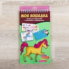"""Альбом для творчества """"Моя лошадка"""", наклейки, трафареты, бумага с рисунком"""