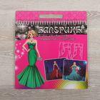 """Альбом дизайнера """"Вечерние наряды - балерины"""" наклейки, трафареты, бумага с рисунк, цв розов"""