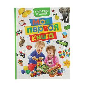 Энциклопедия малыша «Моя первая книга»