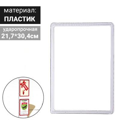 Рама пластиковая, формат А4, без протектора, цвет прозрачный