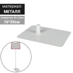 Прямоугольная подставка для рекламных стоек, 16*20*4см