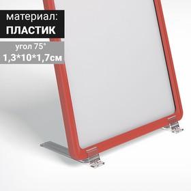 Держатель для рамки настольный, под углом 75 градусов, формат A6-A2, 1,3*10*1,7