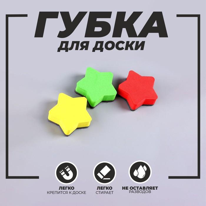 "Губка магнитная для доски ""Звезда"""