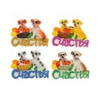 "Polyresin magnet ""Dogs with a wish of ""Happiness"" and a basket of fruit"" MIX 5,7x7,5cm"