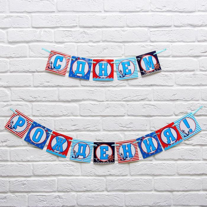 "Garland on the ribbon, ""happy Birthday!"""