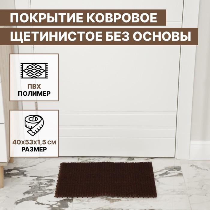 Покрытие ковровое щетинистое без основы «Травка», 40×53 см, цвет коричневый