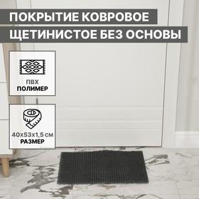Покрытие ковровое щетинистое без основы «Травка», 40×53 см, цвет серый