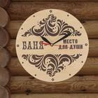 "Часы для бани ""Баня-место для души"" , Ø 25см"