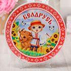 Тарелка с сублимацией «Беларусь»