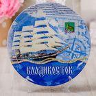 Тарелка с сублимацией «Владивосток. Фрегат»