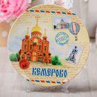 Тарелка с сублимацией «Кемерово. Почтовый стиль»