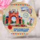 """Тарелка с сублимацией """"Краснодар"""", почтовый стиль, 20 см"""