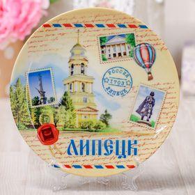 Тарелка с сублимацией «Липецк», почтовый стиль, 20 см