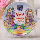 Тарелка с сублимацией «Минск. Ворота города»