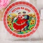 Тарелка с сублимацией «Ростов-на-Дону. Кубань», 20 см