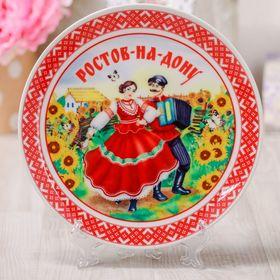Тарелка декоративная «Ростов-на-Дону. Кубань», d=20 см