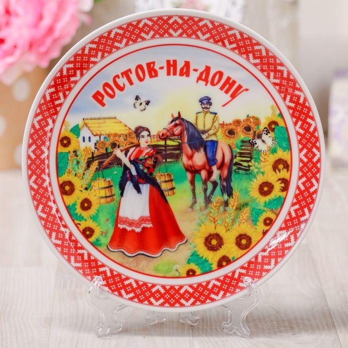 Тарелка с сублимацией «Ростов-на-Дону. Казак на лошади», 20 см