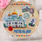 Тарелка с сублимацией «Ростов-на-Дону», почтовый стиль, 20 см
