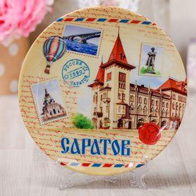 Тарелка с сублимацией «Саратов. Почтовый стиль»