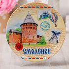 Тарелка с сублимацией «Смоленск», почтовый стиль, 20 см