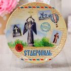 """Тарелка с сублимацией """"Ставрополь. Почтовый стиль"""""""