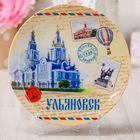 """Тарелка с сублимацией """"Ульяновск. Почтовый стиль"""""""