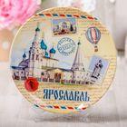 """Тарелка с сублимацией """"Ярославль"""", почтовый стиль, 20 см"""