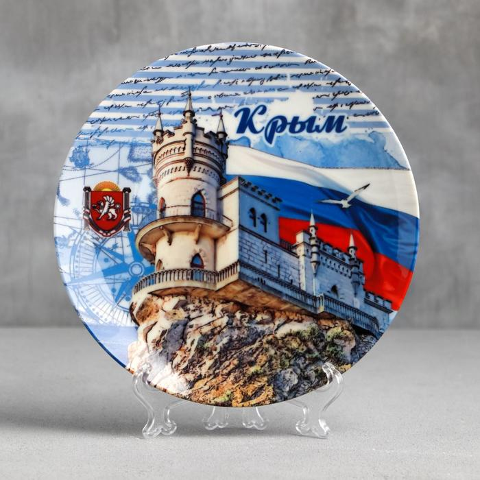 Тарелка декоративная «Крым. Ласточкино гнездо. Морской стиль», d=20 см