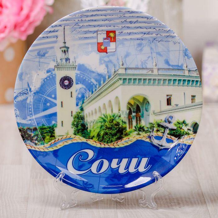 Тарелка декоративная «Сочи. ЖД Вокзал. Морской стиль», d=20 см
