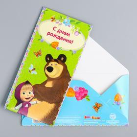 Открытка-конверт для денег 'С Днем Рождения!', Маша и Медведь, 16.5 х 8 см Ош