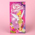 """Открытка-конверт для денег """"Ты фея!"""",Феи, 16.5 х 8 см"""