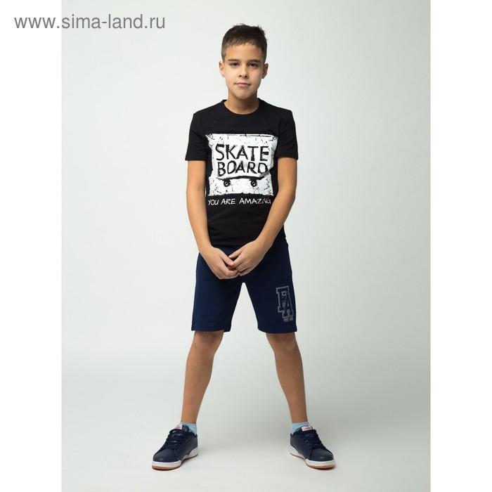 Шорты для мальчика, рост 110 см (60), цвет тёмно-синий ZB 11127-B-1