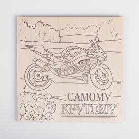 """Доска для выжигания """"Самому крутому"""" мотоцикл, 15 х 15 см"""