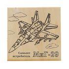 """Доска для выжигания """"МиГ-29"""" 15 х 15 см"""