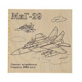 "Board burning out ""of the MiG-29, the speed of 2880 km/h "", 15 x 15 cm"