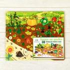 Набор «Овощи на грядке» - фото 105593633