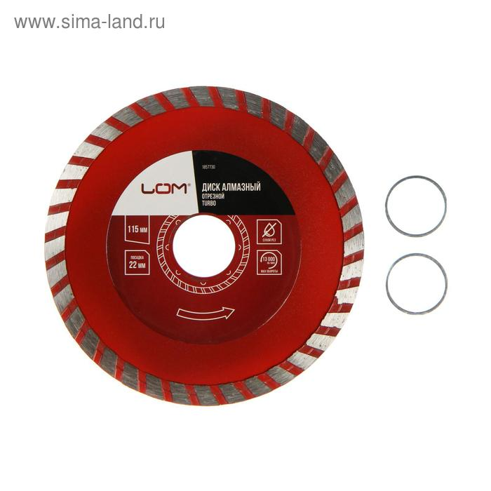 Диск алмазный отрезной LOM Turbo сухой рез 115 х 22,2 мм