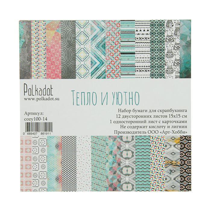 """Бумага для скрапбукинга """"Тепло и уютно"""", набор 13 листов, 190 г"""