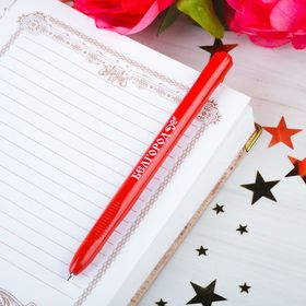 Ручка пластик красная «Белгород», 13,7 см