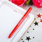 Ручка пластик красная «Смоленск», 13.7 см