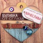 """Булавка от сглаза """"Вячеслав"""""""