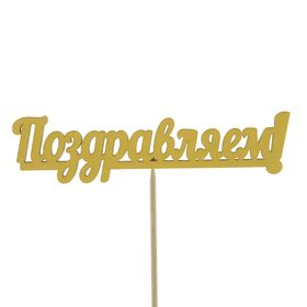 Топпер 'Поздравляем' 10х4 см желтый Ош