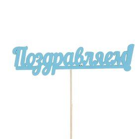 Топпер 'Поздравляем' 10х4 см   голубой Ош