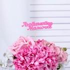 """Топпер """"Любимой мамочке"""" 10х4 см розовый"""