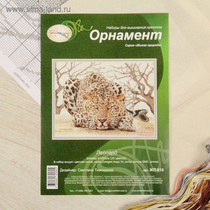"""Набор для вышивания """"Леопард"""""""