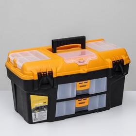 Ящик для инструментов, с двумя консолями и коробками «Уран» 21'